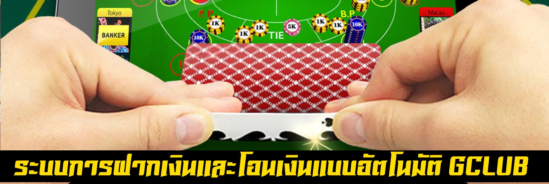 bank-casino